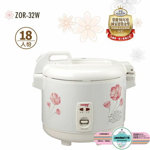 【ZOUESHOAI ● 日象】18人單用圓電子鍋 ZOR-32VW / ZOR-32W  台灣製造