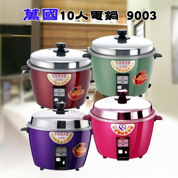 【萬國】10人電鍋 ( 不銹鋼內鍋 ) 9003 AQ10S      三年保固