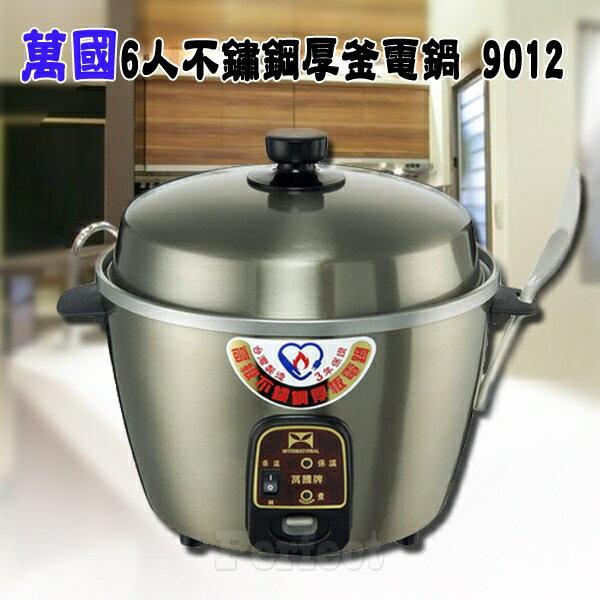 【萬國】6人全不鏽鋼厚釜電鍋 AQ6ST ( 9012 )    三年保固