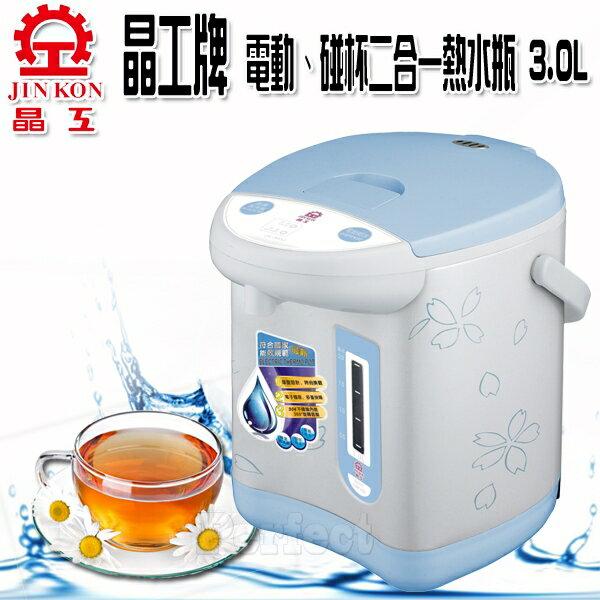 【JINKON ● 晶工】電動、碰杯兩用熱水瓶3.0L JK-3830