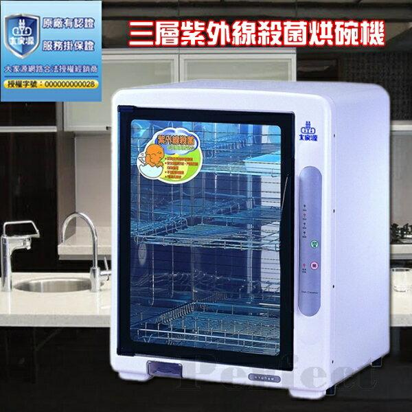 【大家源】三層紫外線殺菌烘碗機 TCY-532