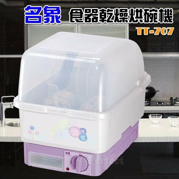 【名象】溫風式烘碗機 TT-707  **免運費**
