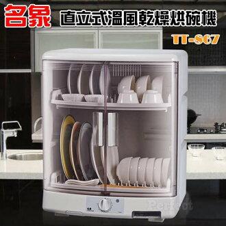 【名象】雙層直立式手動烘碗機 TT-867  **免運費**
