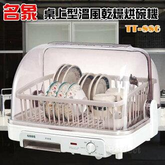 【名象】溫風式烘碗機 TT-886  **免運費**