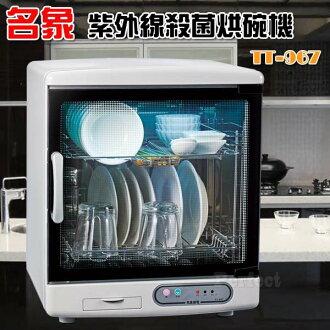 【名象】紫外線不鏽鋼雙層式烘碗機 TT-967  **免運費**