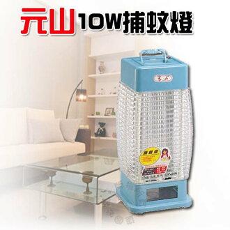 【元山牌】10W電子式捕蚊燈 TL-1069 **免運費**