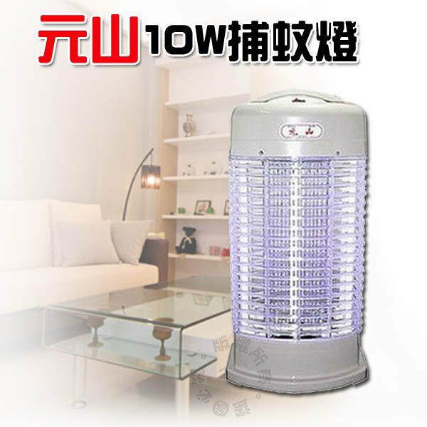 【元山牌】 10W 捕蚊燈 TL-1098  **免運費**