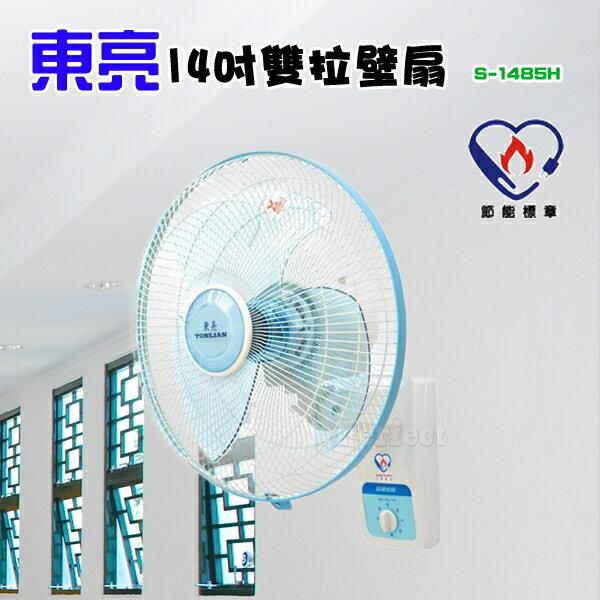 【東亮】14吋雙拉壁扇 S-1485H **免運費** 台灣製 榮獲節能標章