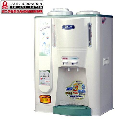 【JINKON ● 晶工牌】溫熱全自動開飲機 10.5L JD-3688  **免運費**