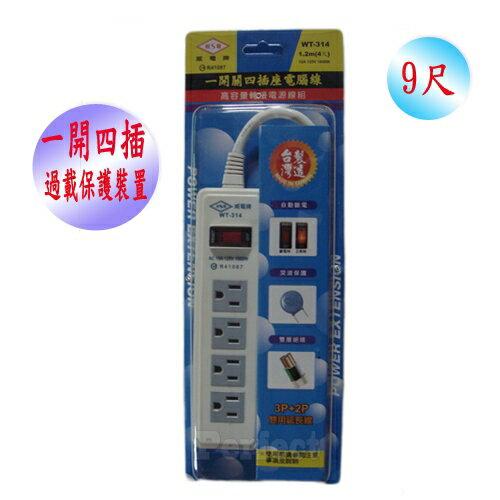 【威電 ● 京凱】任意轉1燈4插3孔電腦延長線 WT-314-9尺 ~台灣製造MIT
