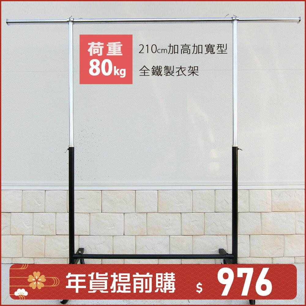 台灣製 曬衣架 商用衣架 全鐵製加高加寬型200cm耐重單桿衣架 Amos【HCW001】