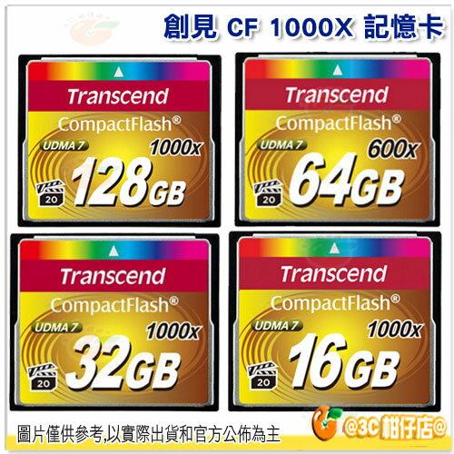 Transcend 創見 CF 1000X 讀160M / 寫120M 讀160MB / 寫120MB 公司貨 32G 64G 128G 支援 UDMA 7