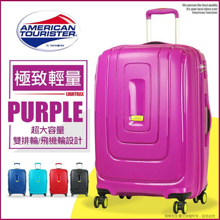 《熊熊先生》旅展7折推薦 Samsonite新秀麗American Tourister美國旅行者 AD8 大容量旅行箱 拉桿箱 29吋PP材質行李箱 輕盈 雙排飛機輪 AD8