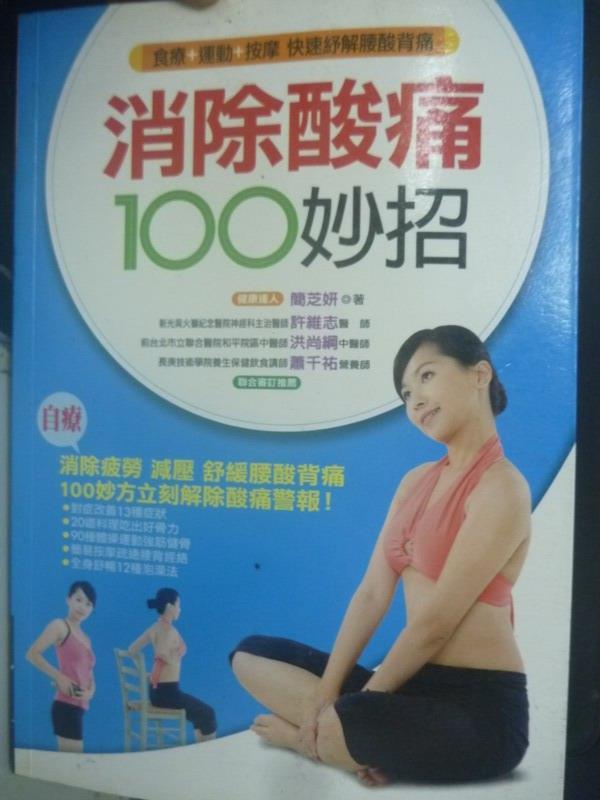 【書寶二手書T5/養生_YHQ】10分鐘消除腰酸背痛_簡芝妍