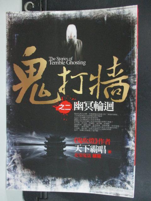 【書寶二手書T1/一般小說_LBN】鬼打牆之二-幽冥輪迴_天下霸唱, 北嶺鬼盜