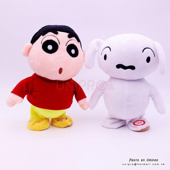 【UNIPRO】蠟筆小新 小白 狗狗 震動 錄音娃娃 學說話 娃娃音 玩偶 布偶 Crayon Shincha 正版授權