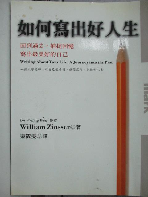 ~書寶 書T6/財經企管_HQX~如何寫出好人生_William Zinsser