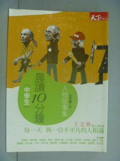 【書寶二手書T4/勵志_GSO】晨讀10分鐘:人物故事集_王文華