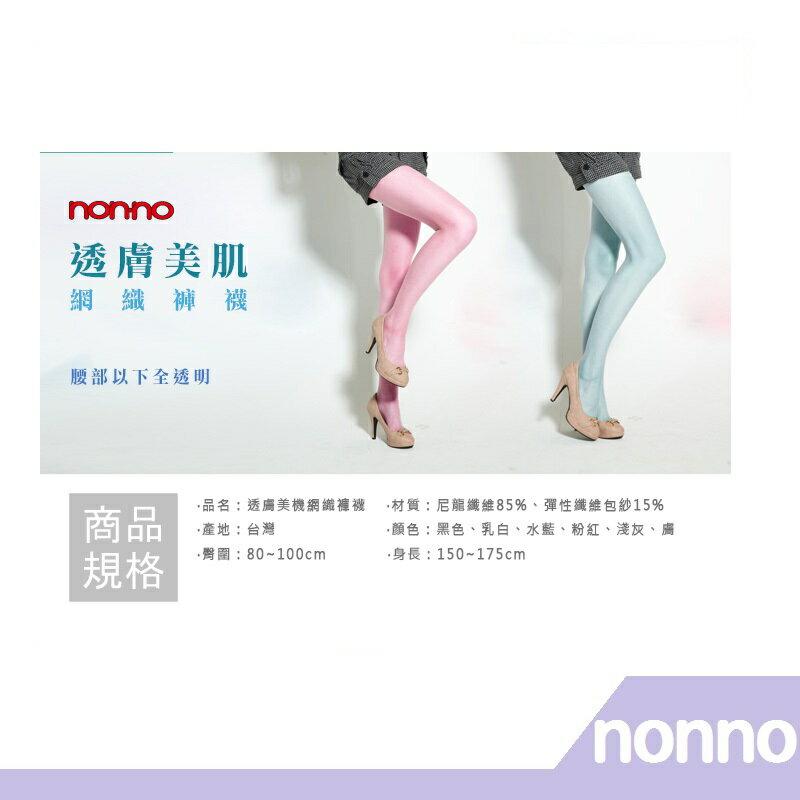 RH shop nonno儂儂 透膚美肌網織褲襪(共6色) -7600