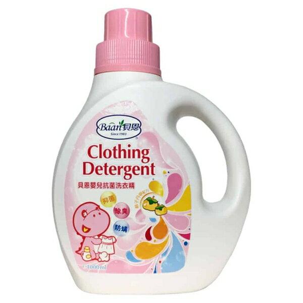 貝恩 嬰兒抗菌洗衣精 1000ML/瓶★愛康介護★