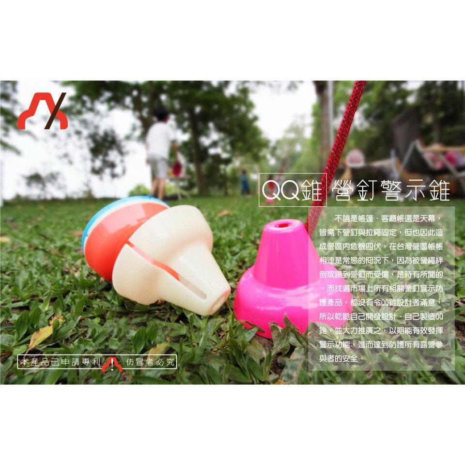 【悠遊戶外】台灣製造營釘警示錐 QQ錐 安全營釘罩 幸福錐 營繩三角錐 營釘蓋 搭配青蛙燈 營繩燈 警示燈