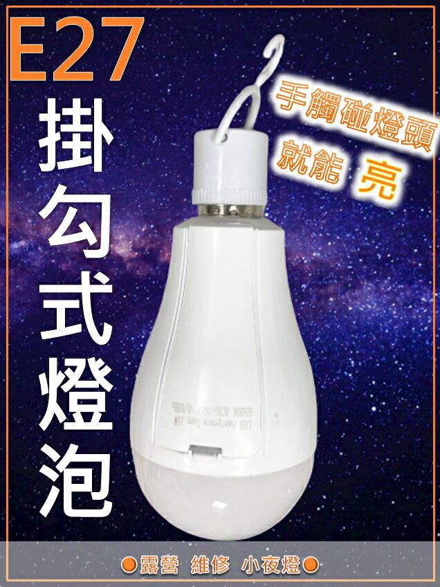兩用式 15w E27充電式燈泡 停電燈 露營燈 充電燈泡 led燈泡 充電球泡 燈泡 電燈
