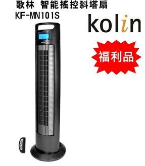 (福利品) KF-MN101S【歌林】智能遙控斜塔扇/風扇/電扇 保固免運-隆美家電
