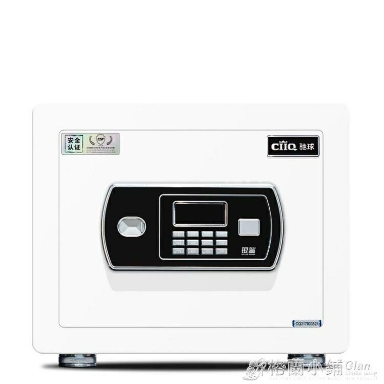 【快速出貨】保險箱家用小型智慧電子密碼30cm防撬隱形迷你防盜保險櫃-99購物節 新年春節  送禮