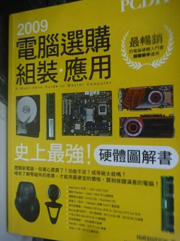 【書寶二手書T4/電腦_ZDZ】PCDIY 2009-電腦選購.組裝.應用_施威銘研究室_附光碟