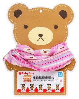 Baby City娃娃城 - 多功能魔術頭巾 (愛心粉熊)