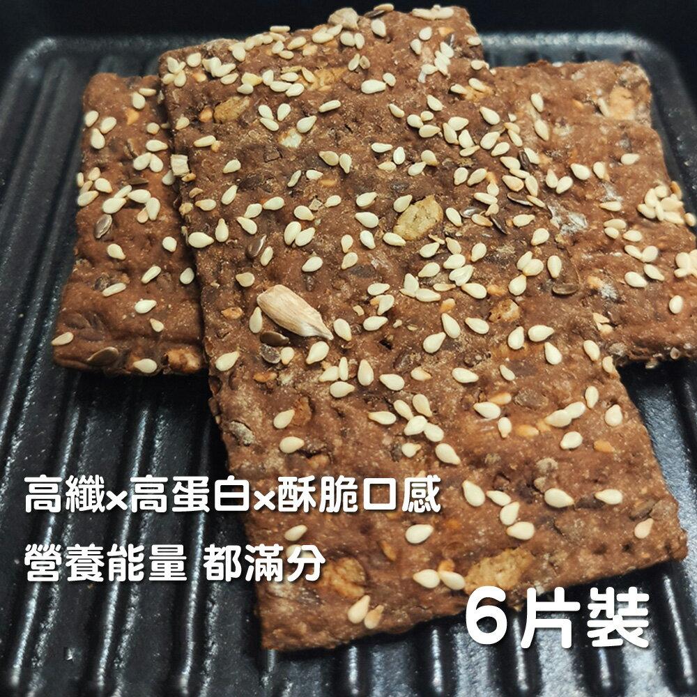 手工低醣高蛋白高纖脆餅6片裝(原味)[現貨快速出貨]