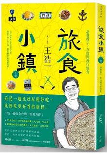旅食小鎮:(下冊)帶雙筷子,在台灣漫行慢食