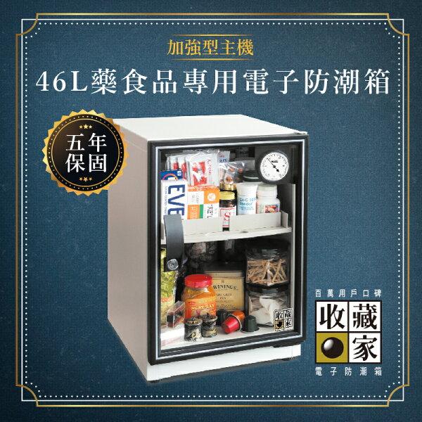 居家首選【收藏家】46公升DX-58W加強型主機藥食品專用電子防潮箱(單眼專用防潮盒)公司住家皆宜