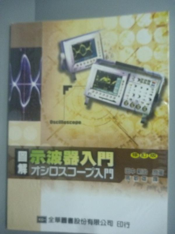 【書寶二手書T1/科學_YGK】圖解示波器入門_高敏雄
