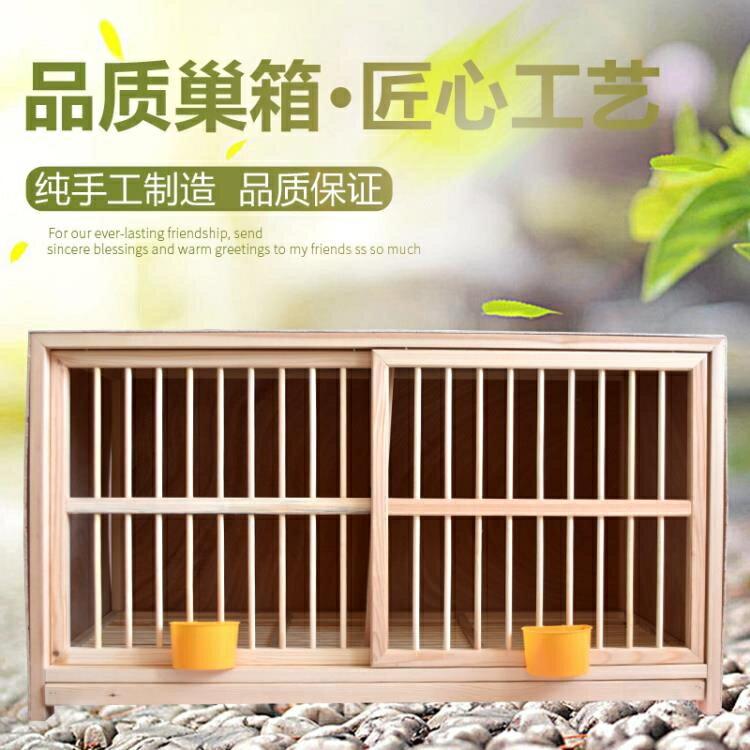 鳥籠 鴿具信鴿巢箱配對籠賽鴿巢鴿子配對籠巢箱實木鴿子籠鳥籠打籠