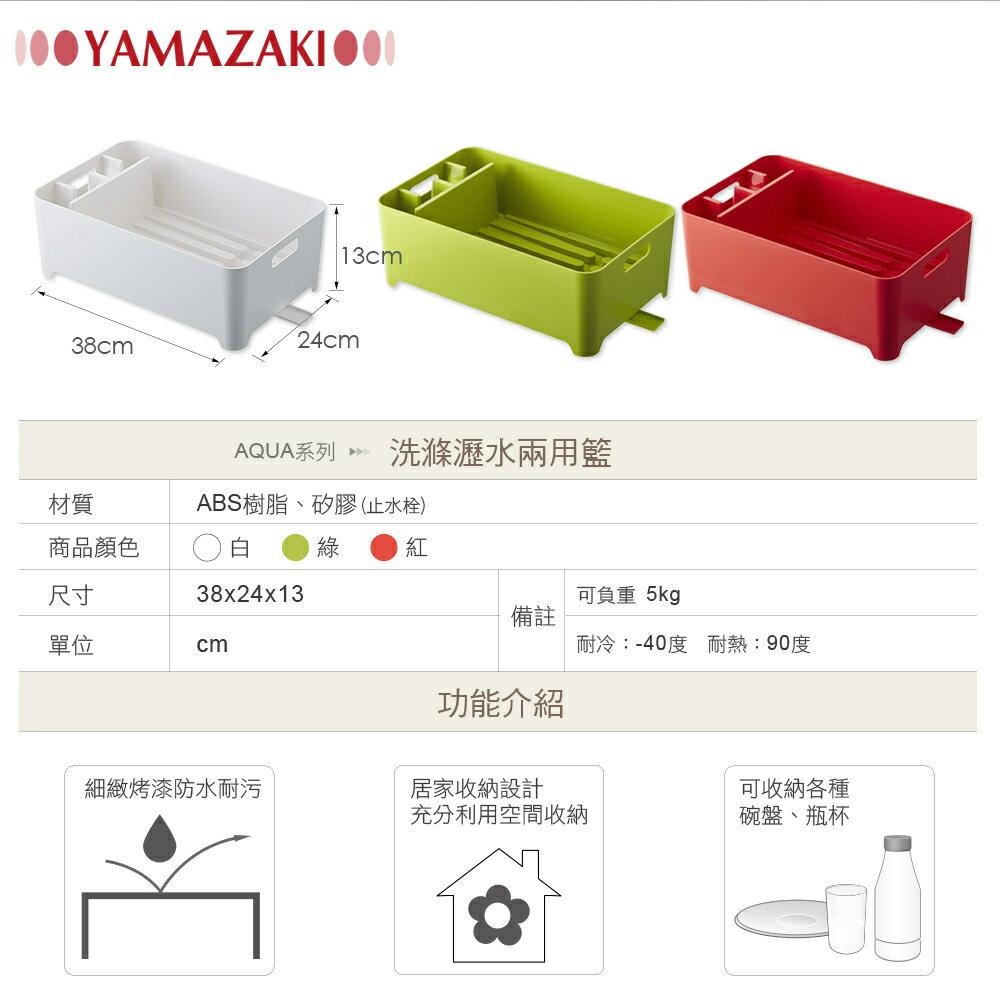 日本【YAMAZAKI】AQUA洗滌瀝水兩用籃-白 / 綠 / 紅★置物架 / 多功能收納 / 廚房用品 /  居家收納 5