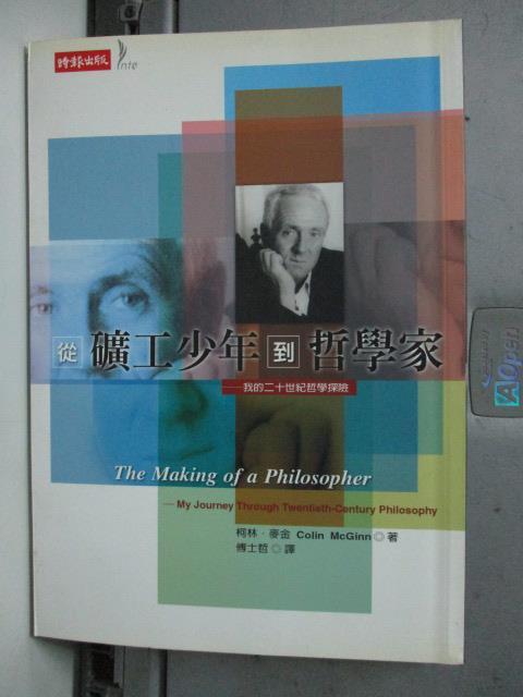 【書寶二手書T1/哲學_LFG】從礦工少年到哲學家_傳士哲
