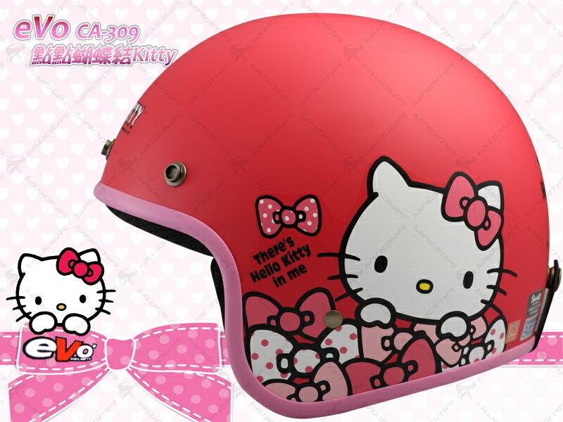 EVO 安全帽 | Hello Kitty 點點蝴蝶結 -消光紅 CA-309『三麗鷗正版授權』復古帽 耀瑪騎士生活機車部品