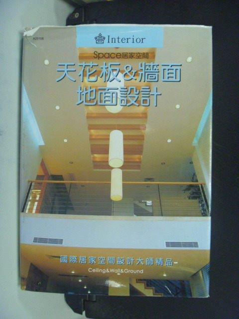 ~書寶 書T7/ _GOR~居家空間:天花板  牆面  地面_金版