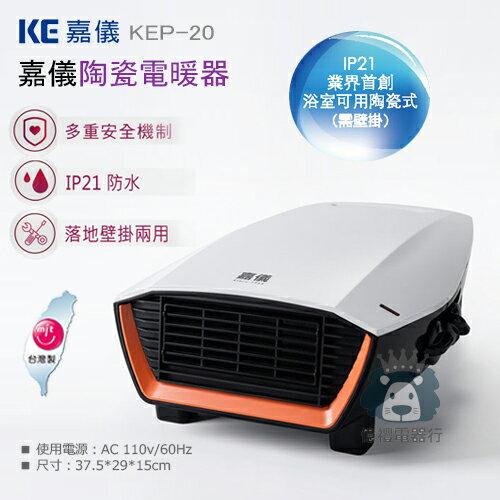 【億禮3C家電館】(缺)嘉儀陶瓷電暖器KEP20/KEP-20.浴室防潑水.台灣製造