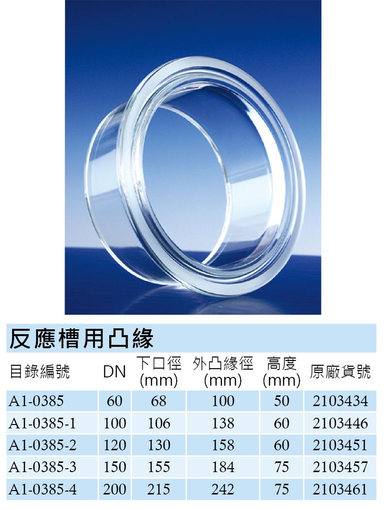 《實驗室耗材專賣》德製DURAN SCHOTT 反應槽用凸緣 DN120 實驗儀器 玻璃製品