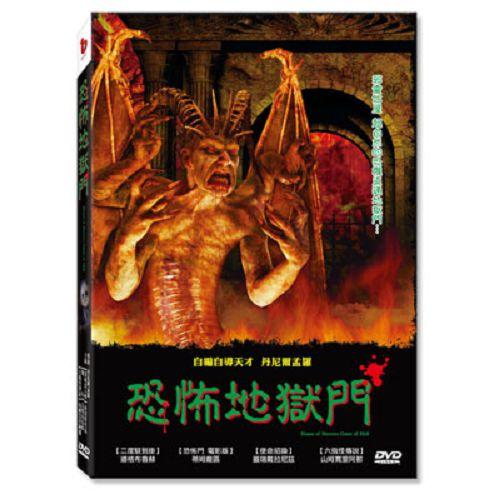 恐怖地獄門DVD