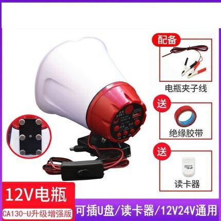 喊話器 麥葉戶外12V90V叫賣擺攤宣傳廣告喇叭揚聲器喊話器通用車載擴音器『CM39848』