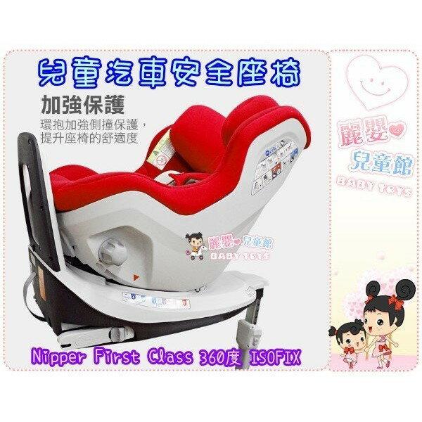 麗嬰兒童玩具館~Nipper First Class 360度 ISOFIX 兒童汽車安全座椅 5