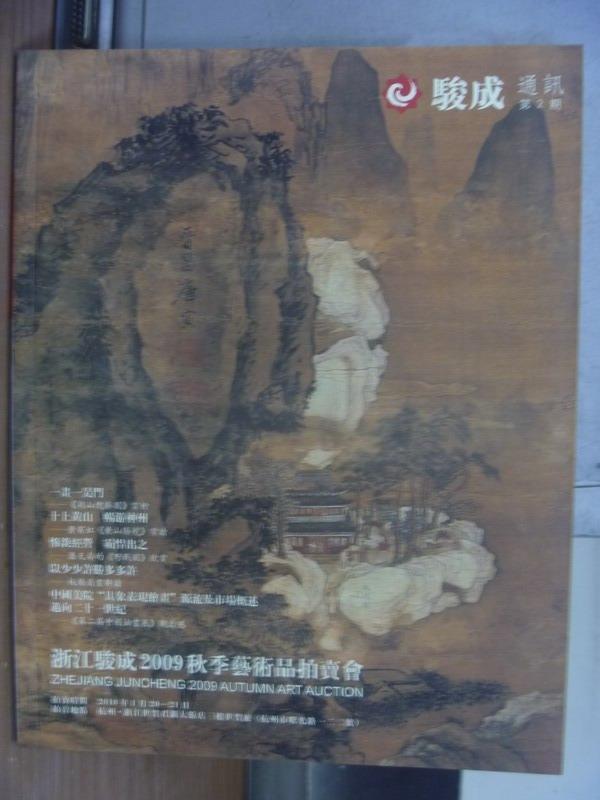 【書寶二手書T3/收藏_PFH】駿成通訊-浙江駿成2009秋季藝術品拍賣會
