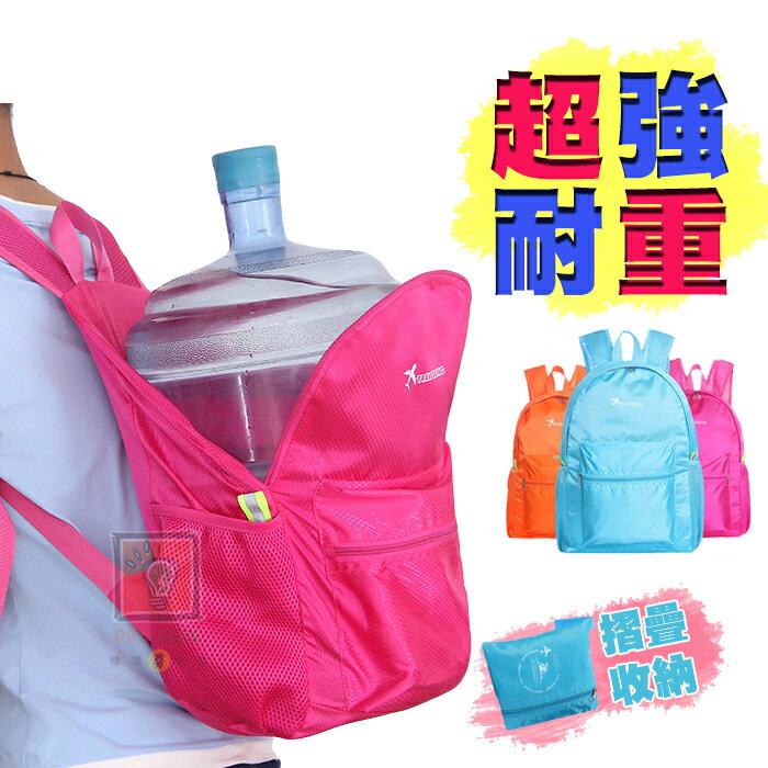 ORG《SD1474》超耐重~防水尼龍 後背包 雙肩背包 雙肩包 旅行袋 旅行旅遊出國 收納包 摺疊雙肩包 大容量 禮物