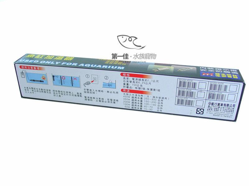 [第一佳 水族寵物] 台灣中藍Johnlen 斷電回復式石英加熱管/加溫管 [350W]
