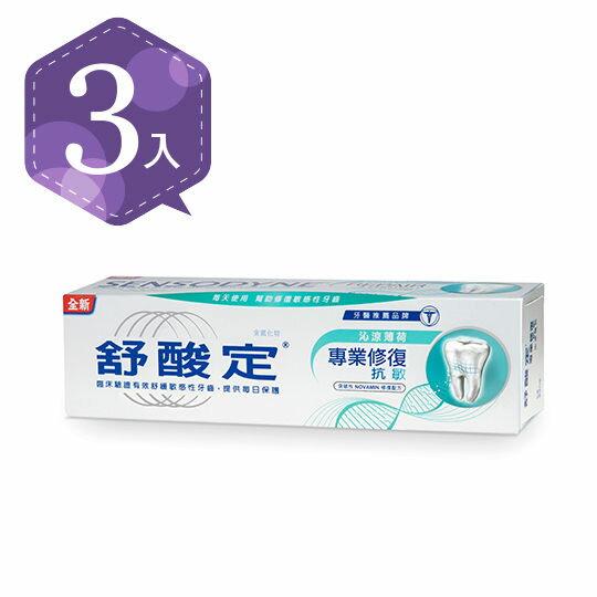 【舒酸定】專業修復抗敏含氟牙膏 沁涼薄荷100gx3