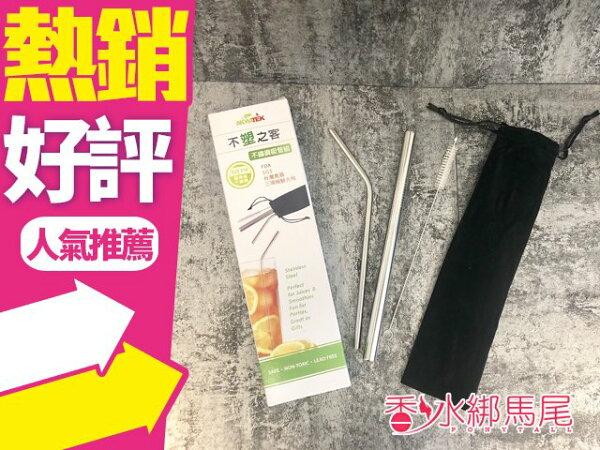 不塑之客(SUS316)不鏽鋼吸管組(3件組)附絨布收納袋◐香水綁馬尾◐