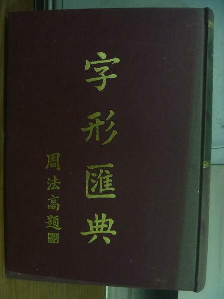 【書寶二手書T4/字典_PLH】字形匯典(5)_民73_原價2000